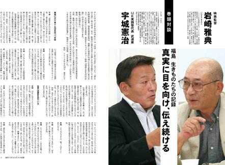岩崎氏&宇城氏対談画像