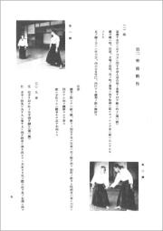『武道』複製画像