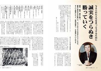 佐藤安太氏画像2