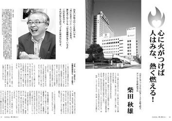 柴田秋雄氏画像2
