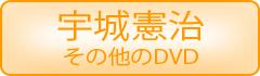 宇城憲治その他のDVDアイコン